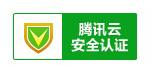 《恭喜本站点已通过腾讯云安全认证》