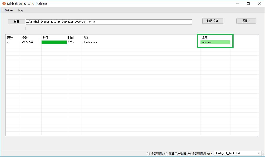 《红米note3全网通线刷救砖——小文's blog》