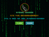 个人黑客主页